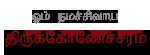 Koneswaram Sri lanka
